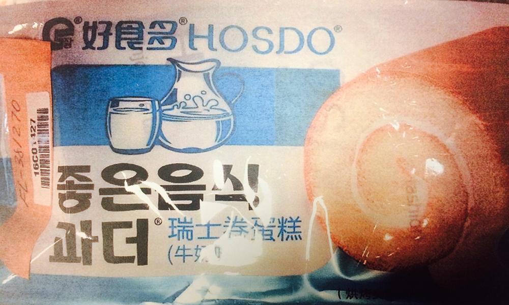 Hosdo Cake, food recall, cake, milk, FDA